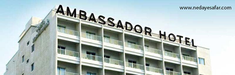 آمباسادور | تور دبی