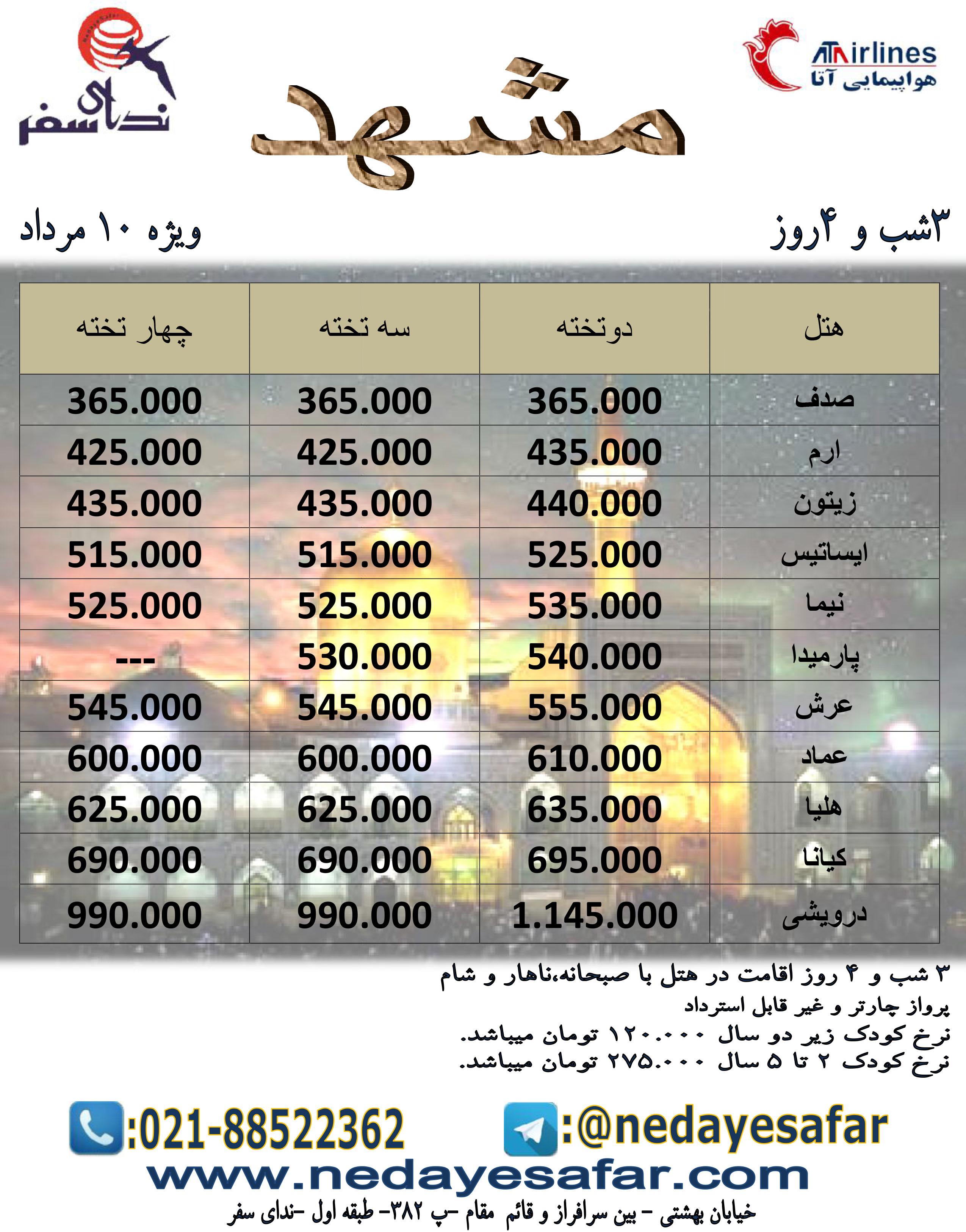 جدول داخلی مشهد