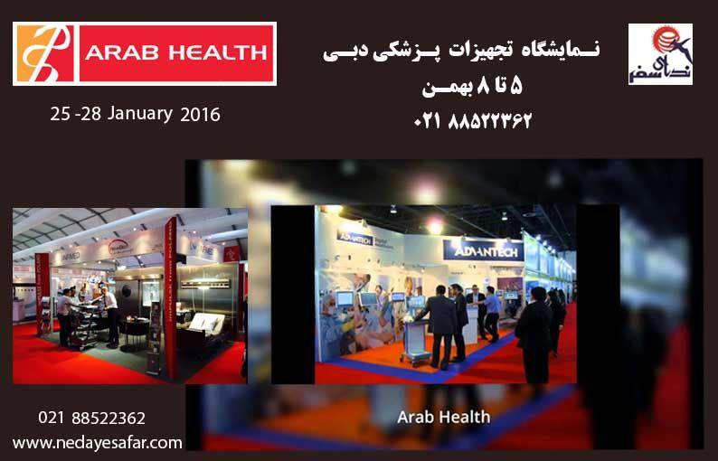 نمایشگاه تجهیزات پزشکی دبی 2016