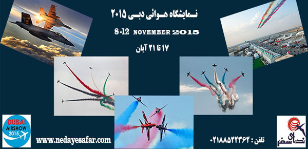 Air Show Dubai 2015