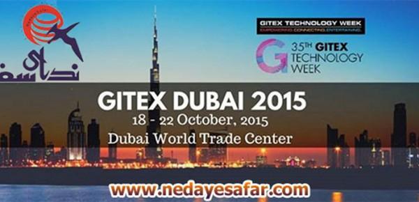 نمایشگاه جیتکس دبی ( Gitex 2015)