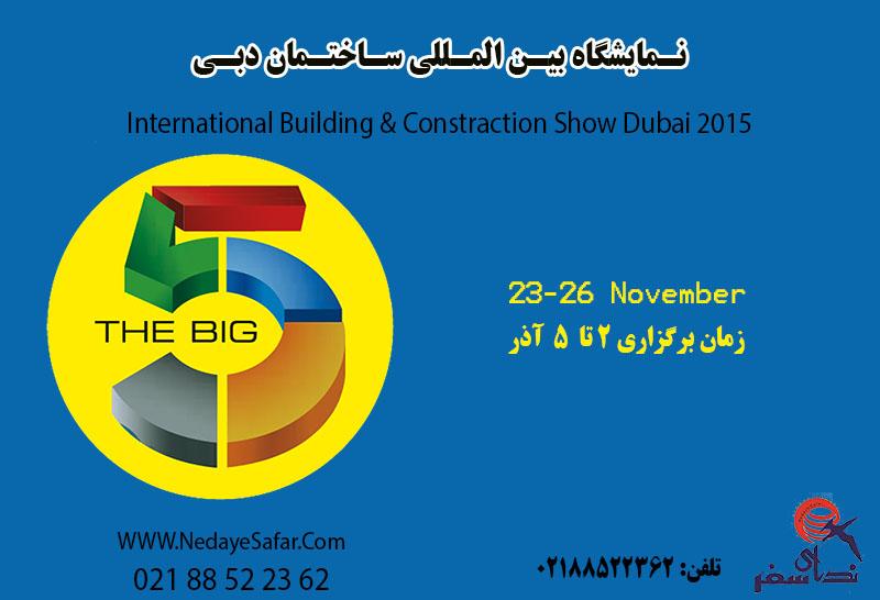 نمایشگاه Big 5 Dubai 2015