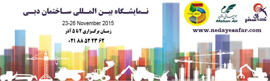 نمایشگاه Big 5 Dubai