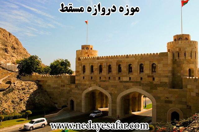 موزه دروازه مسقط عمان