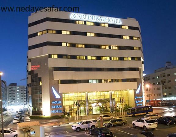 هتل چهار ستاره آواری