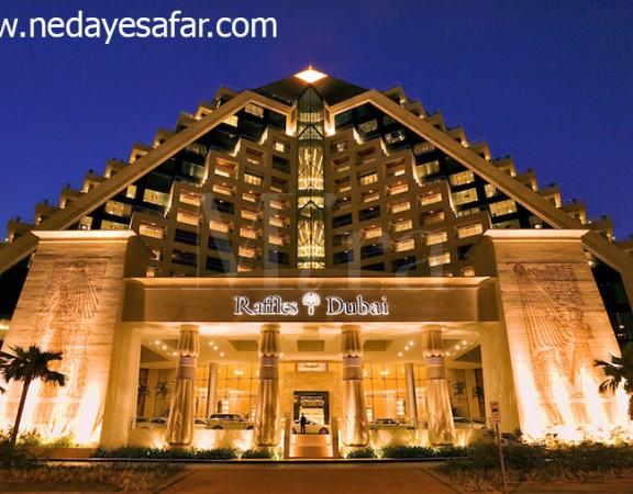 هتل 5 ستاره رافلز دبی