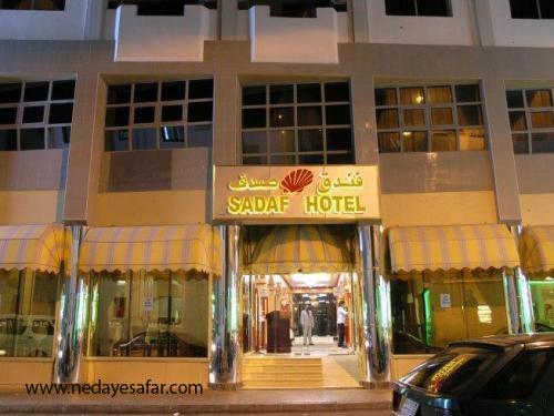 هتل سه ستاره صدف